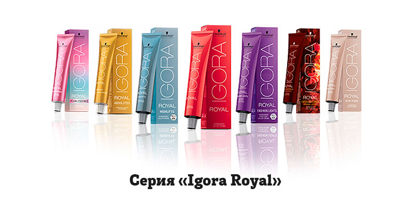Серия красок «Igora Royal»