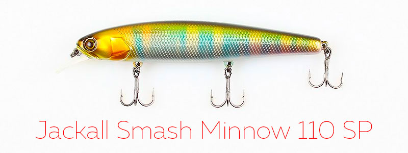 Воблер на щуку Jackall Smash Minnow 110 SP