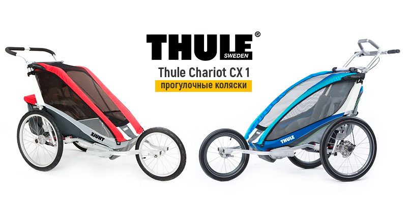 Thule Chariot CX 1 - прогулочная коляска