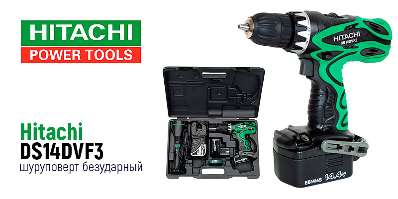 Hitachi DS14DVF3 - безударный шуруповерт