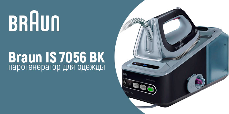 Braun IS 7056 BK - парогенератор для одежды