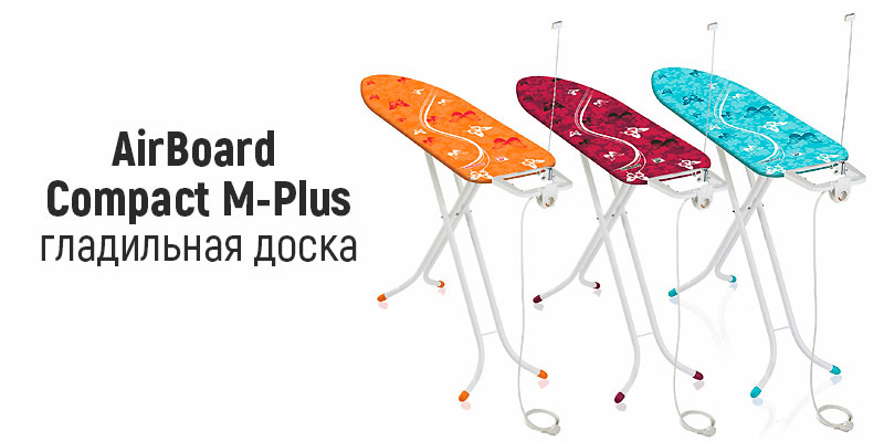 AirBoard Compact M-Plus - гладильная доска