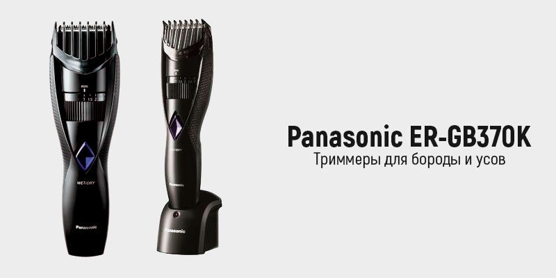 Panasonic ER-GB370K - Триммер для бороды и усов