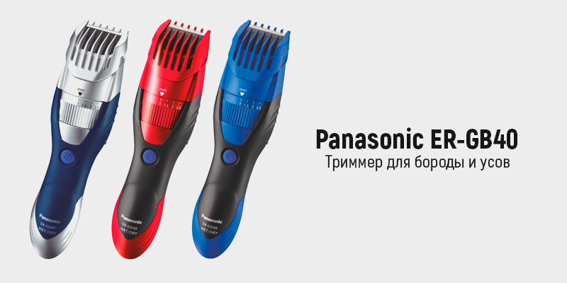 Panasonic ER-GB40 - Триммер для бороды и усов
