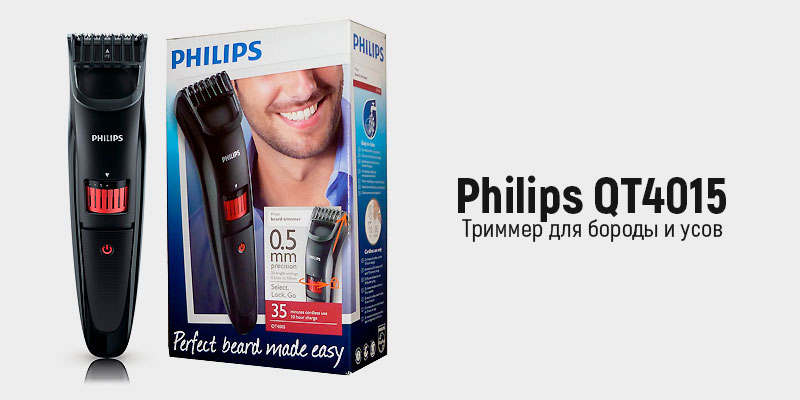 Philips QT4015 - Триммер для бороды и усов