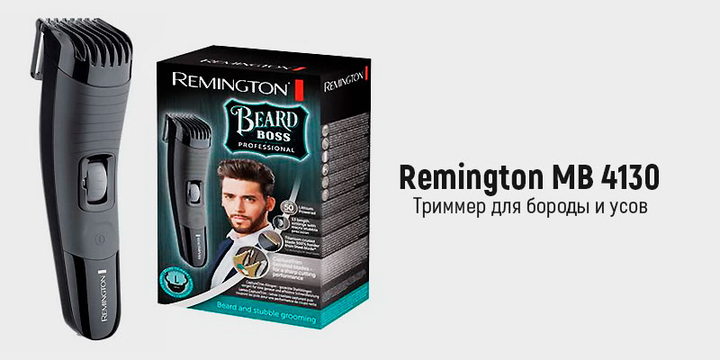 Remington MB 4130 - Триммер для бороды и усов