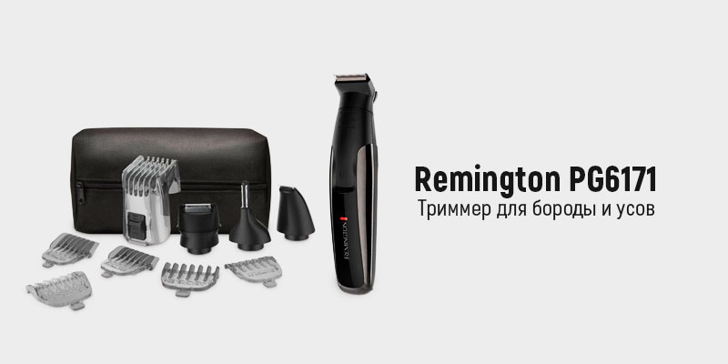 Remington PG6171 - Триммер для бороды и усов