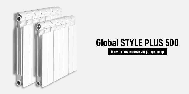 Global STYLE PLUS 500 - биметаллический радиатор